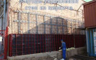 Методы укрепления стен из кирпича