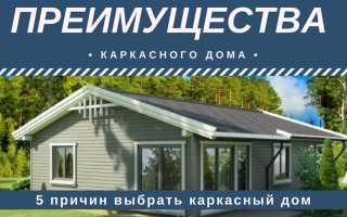 Каркасный или кирпичный дом — что выбрать