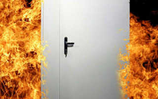 Пределы огнестойкости